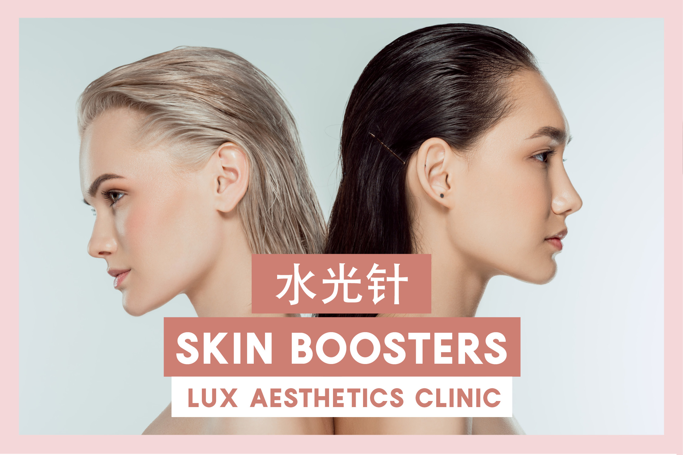 Skin Boosters 水光针 | Lux Medical Aesthetic Clinic