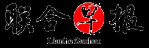 lianhe zaobao logo